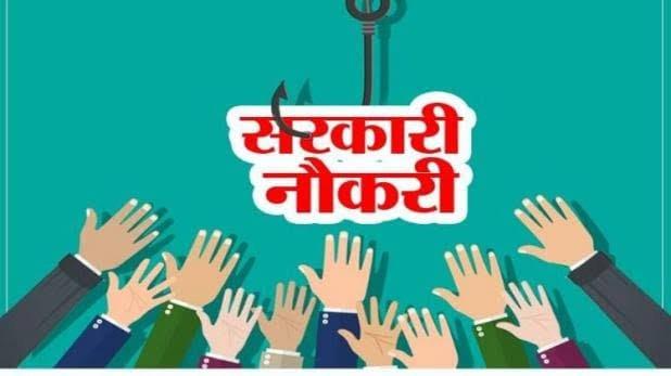 Sarkari Naukri: NCERT में Govt. Job, 1.44 लाख तक होगी सैलरी