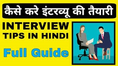 interview 1 Interview की तैयारी कैसे करें। 3 phases of a interview, best Possible tips
