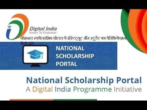 nsp all about scholarships : National scholarship portal